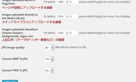 WordPressでアップロード時に画像をリサイズする「Imsanity」