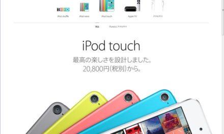 iPhone6発表!そんな事よりもiPod Classicが消えた事が悲しい