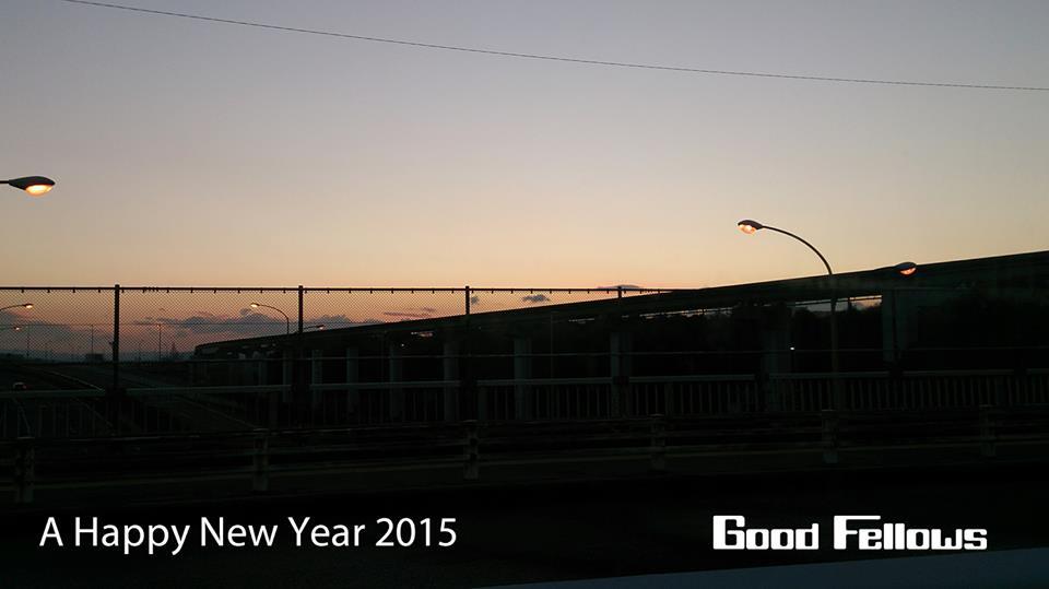 明けましておめでとうございます – 2015年