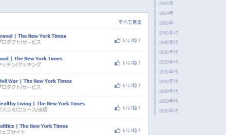Facebookページが3/30でタイムライン形式に