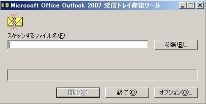 Outlook2007がクソ重い時に試してみる事~pst修復ツール