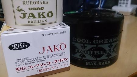 黒ばら本舗のジャコーブリアンと阪本高生堂XXグリース。