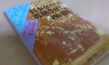 新井勲「日本を震撼させた四日間」を読みました