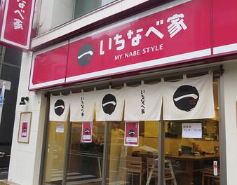 「一人鍋専門店」の登場で思う外食産業のチャレンジ精神