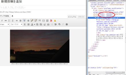 WordPress3.7のビジュアルエディタでキャプション付画像がおかしくなる。
