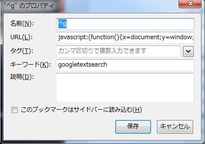 Firefoxのブックマークのプロパティ画面