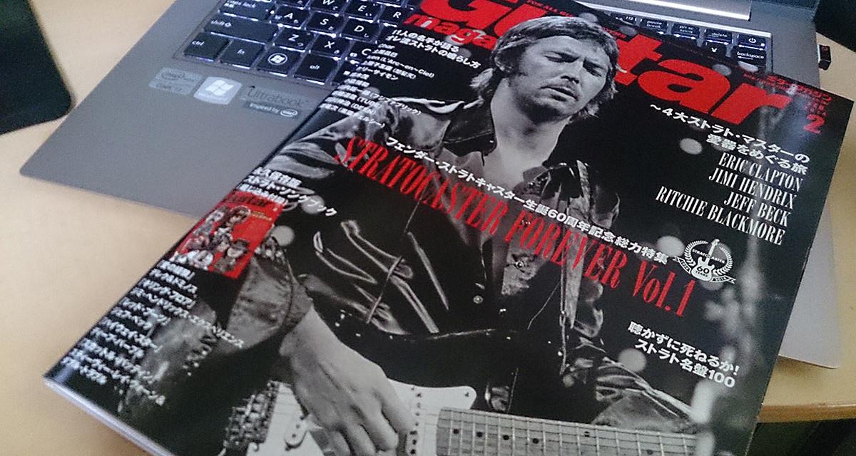 久しぶりにギターマガジンを購入 – ストラト生誕60周年号