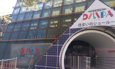 大阪ガスショールーム「DILIPA」に行ってきました