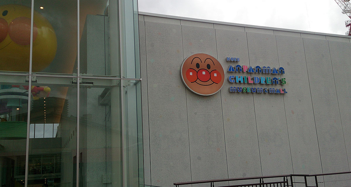 神戸の街へ – 強気の価格設定としか思えない餡パン男展示場