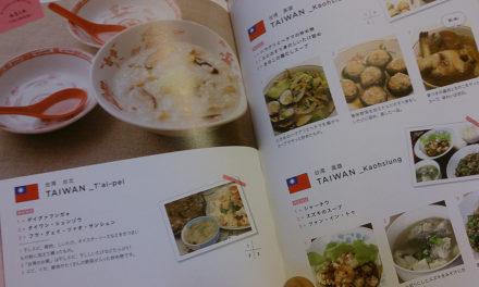 レシピ本「知っとこ!世界の朝ごはん おいしいレシピ集」を購入