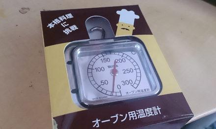 タニタのオーブン用温度計購入 – 何を信じればいい?