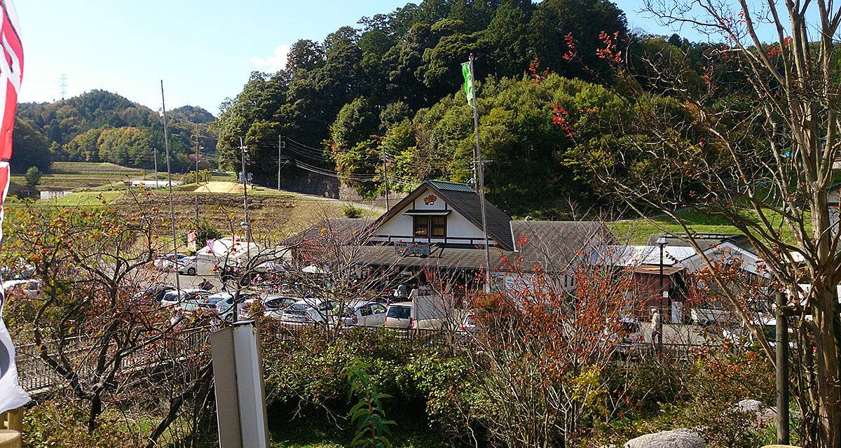 山の方はもうすっかり秋だった – 見山の郷