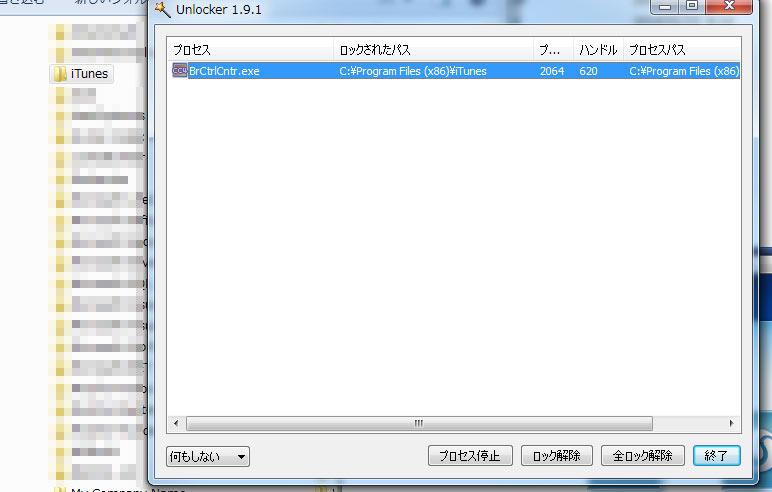 ブラザーのControl Center4がiTunesのアップデートを邪魔をする