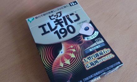 背中にまとう磁気のチカラ ― ピップエレキバン初購入