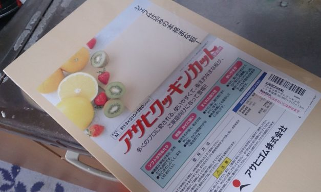 プレゼントfor me ― ゴム製まな板「アサヒクッキンカット」レビュー