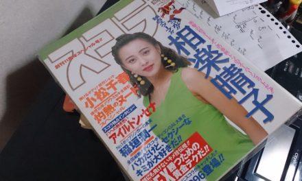 夏の日の1993 ― 22歳の風景と情報雑誌「スコラ」