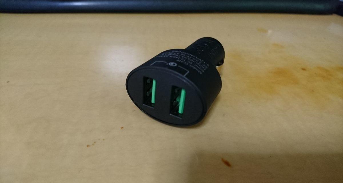 Quick Charger 3.0対応のシガーソケット充電器を購入・使用してみました