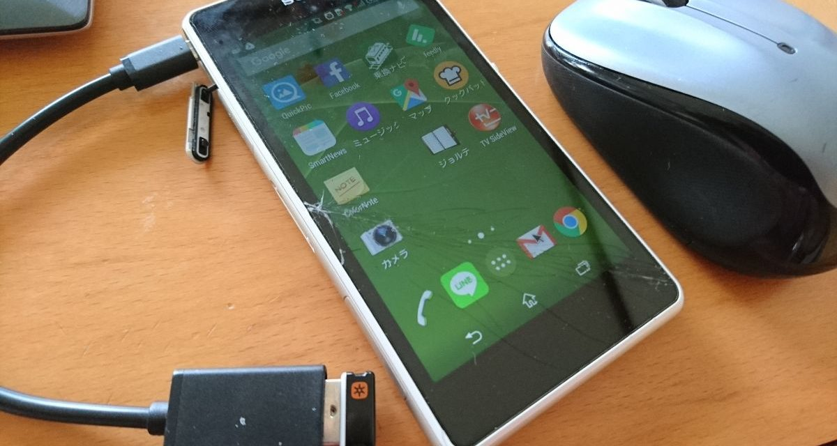 結局、Androidの画面割れにはマウスが最高だった件