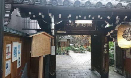 木屋町ぶらぶらと瑞泉寺