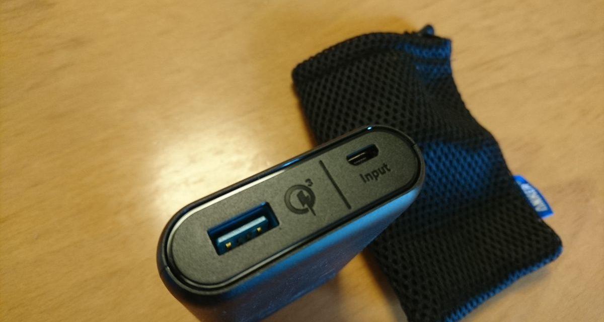 モバイルバッテリーをAnker PowerCore Speed 10000 QCに買い換えました