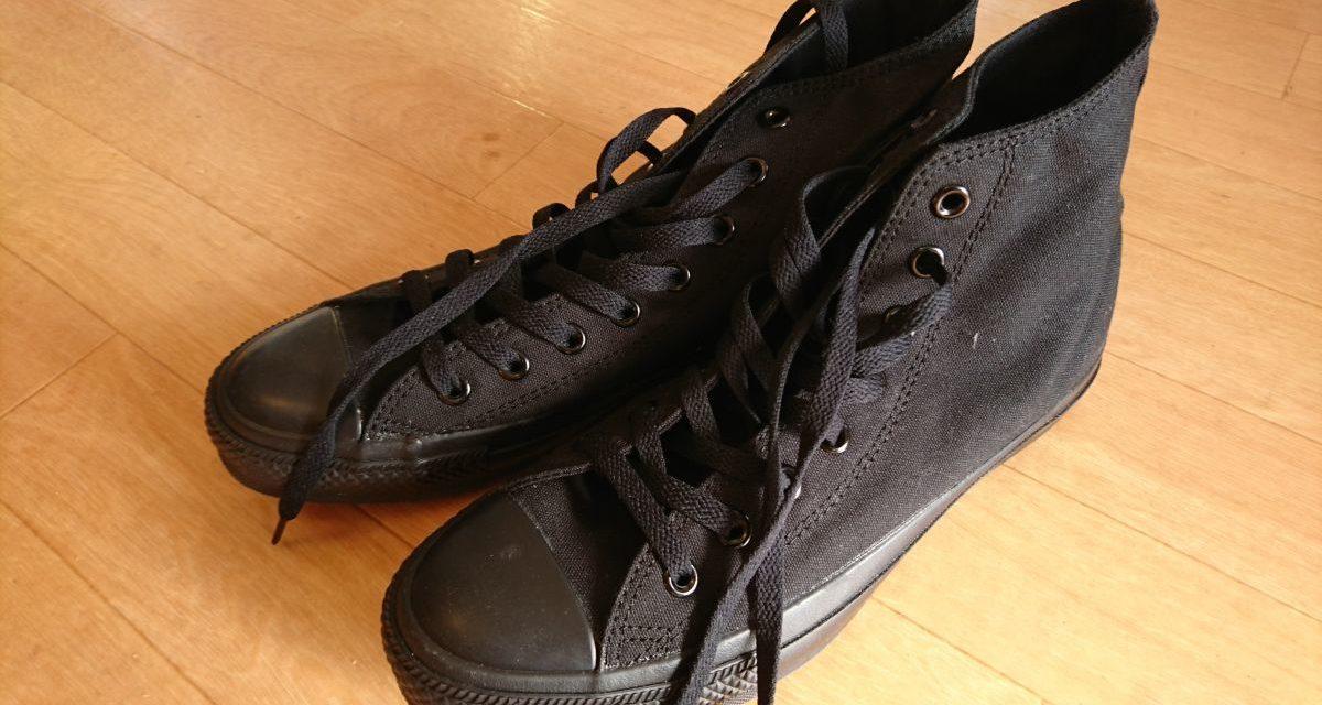 個人的靴事情 ― 真っ黒コンバースをステージで
