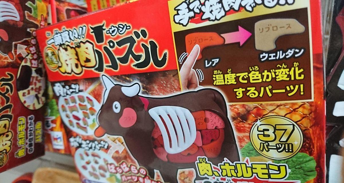 発想 ― 焼き肉パズル
