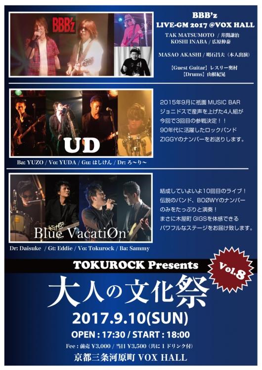 2017/9/10(SUN) 大人の文化祭 Vol.8 at 京都VOXホール