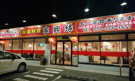 国道372号線沿いの台湾料理店「家興縁」へ行ってみた