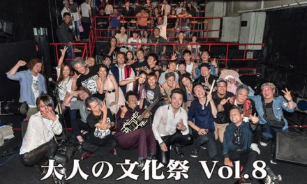 BOØWYコピバン10度目のライブ ―「大人の文化祭 Vol.8」
