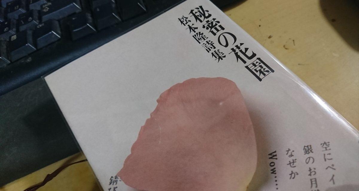 松本隆さんの詩集「秘密の花園」をようやく入手しました
