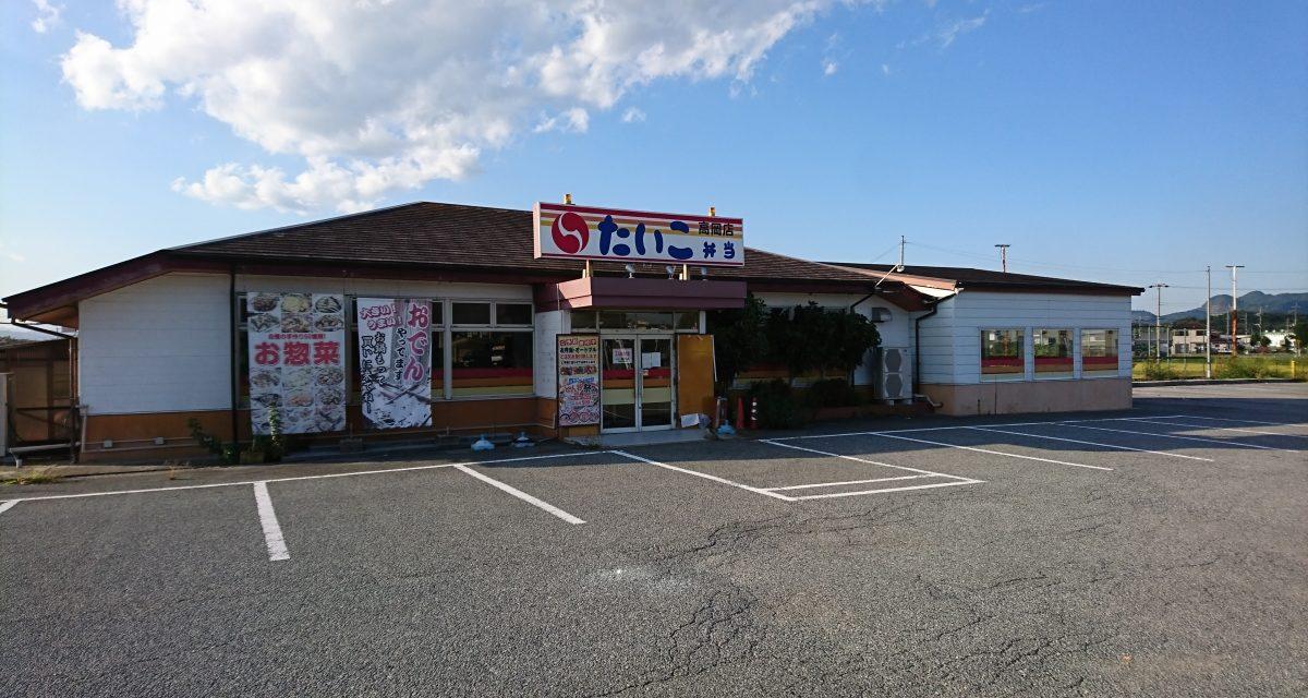 姫路ドライブ &ライブ― 廃墟と化していく「たいこ弁当」