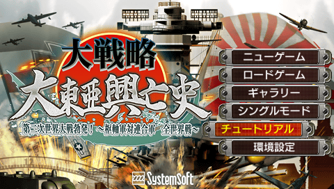 歴史 ― 大戦略の最新版「大東亜興亡史3」をプレイ中