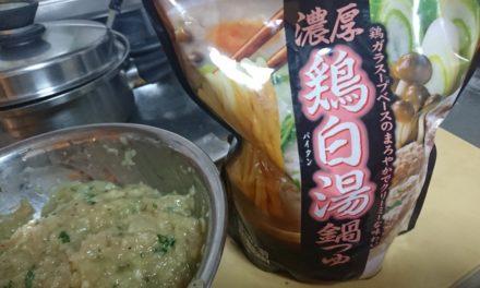 鍋 ― 市販スープ「ミツカン濃厚鶏白湯鍋つゆ」を試す