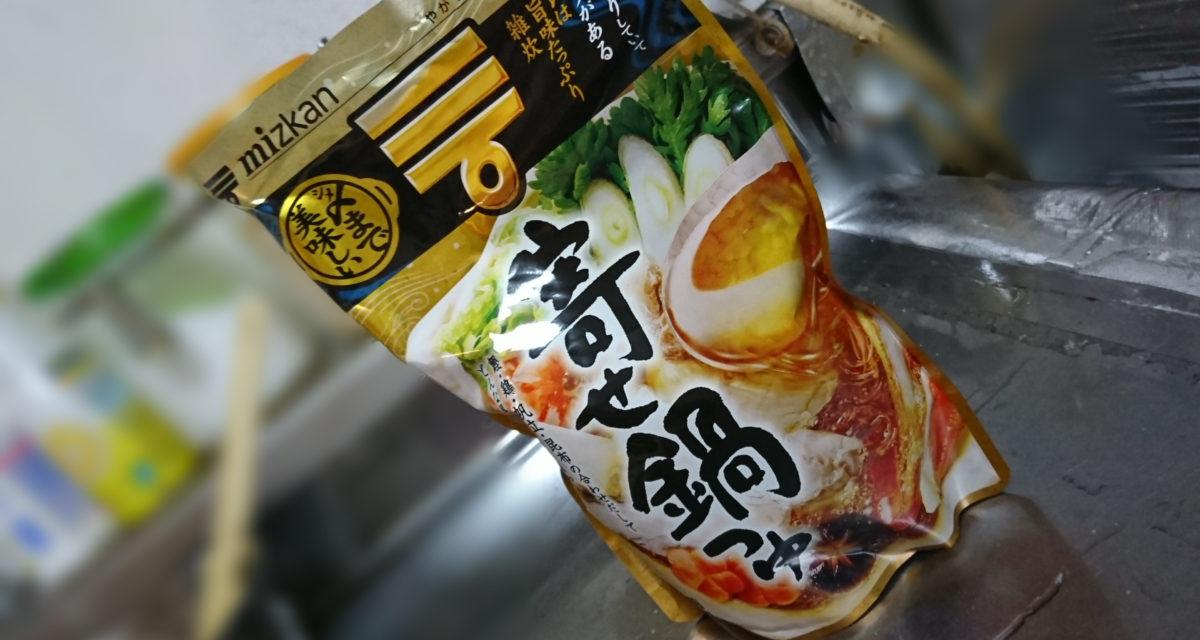 鍋 ― 市販スープ「ミツカン寄せ鍋つゆ」を試す