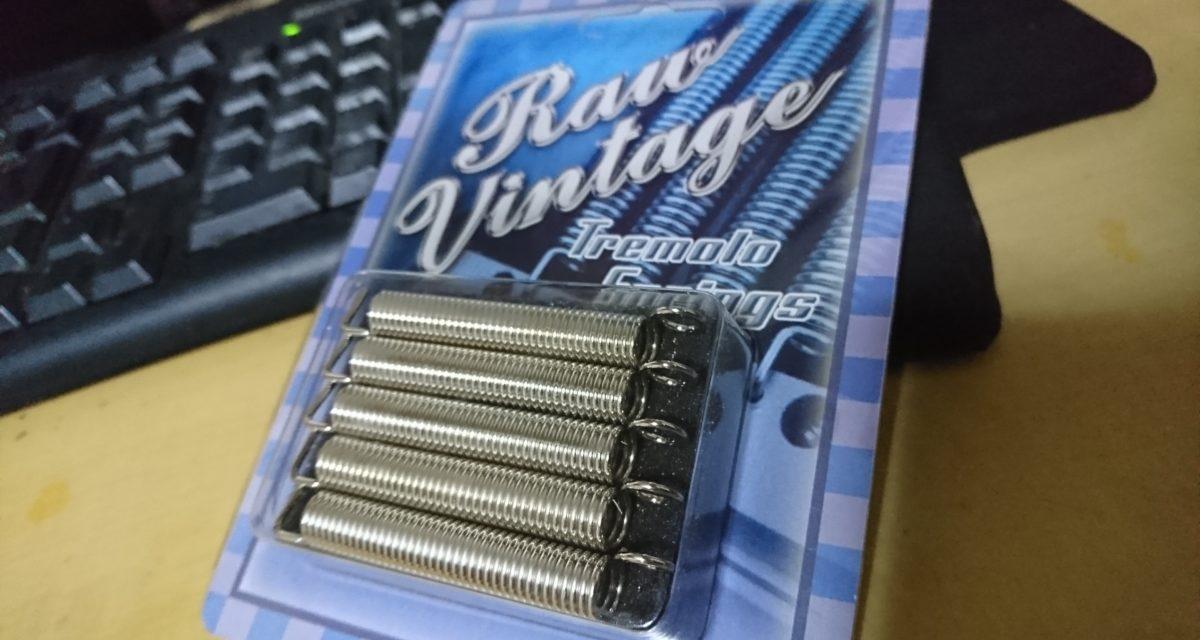 部品 ― ストラトにRaw Vintageのスプリングを導入しました