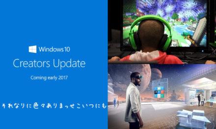 Windows 10 Fall Creators Update後の困った事解決法の一覧
