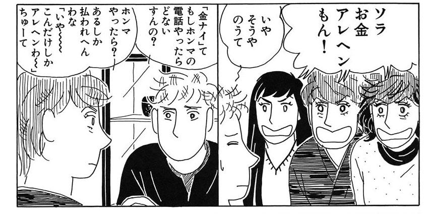 夢想 ― 大阪で姉がいる生活とは?