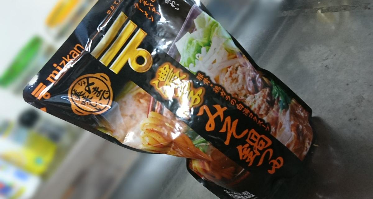 鍋 ― 市販スープ「ミツカン濃厚みそ鍋つゆ」を試す