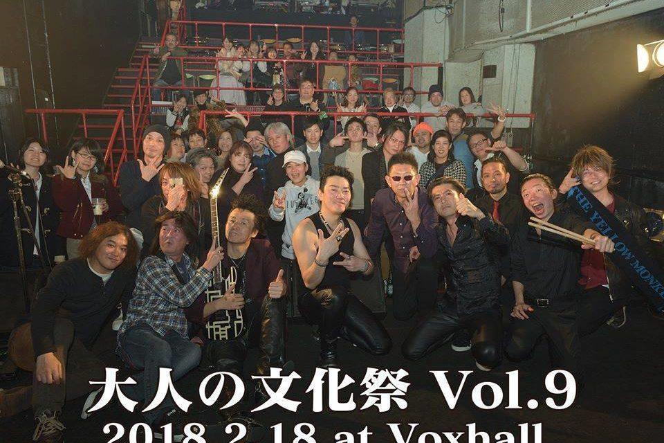 BOØWYコピバン11度目のライブ ―「大人の文化祭 Vol.9」