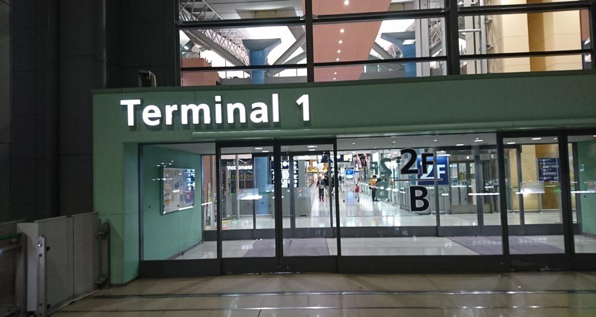 湾岸線 ― 義弟を見送りに関西国際空港へ