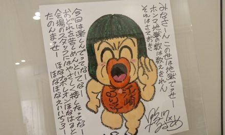 原画 ― 「マカロニほうれん荘展 in 大阪」に行ってきました
