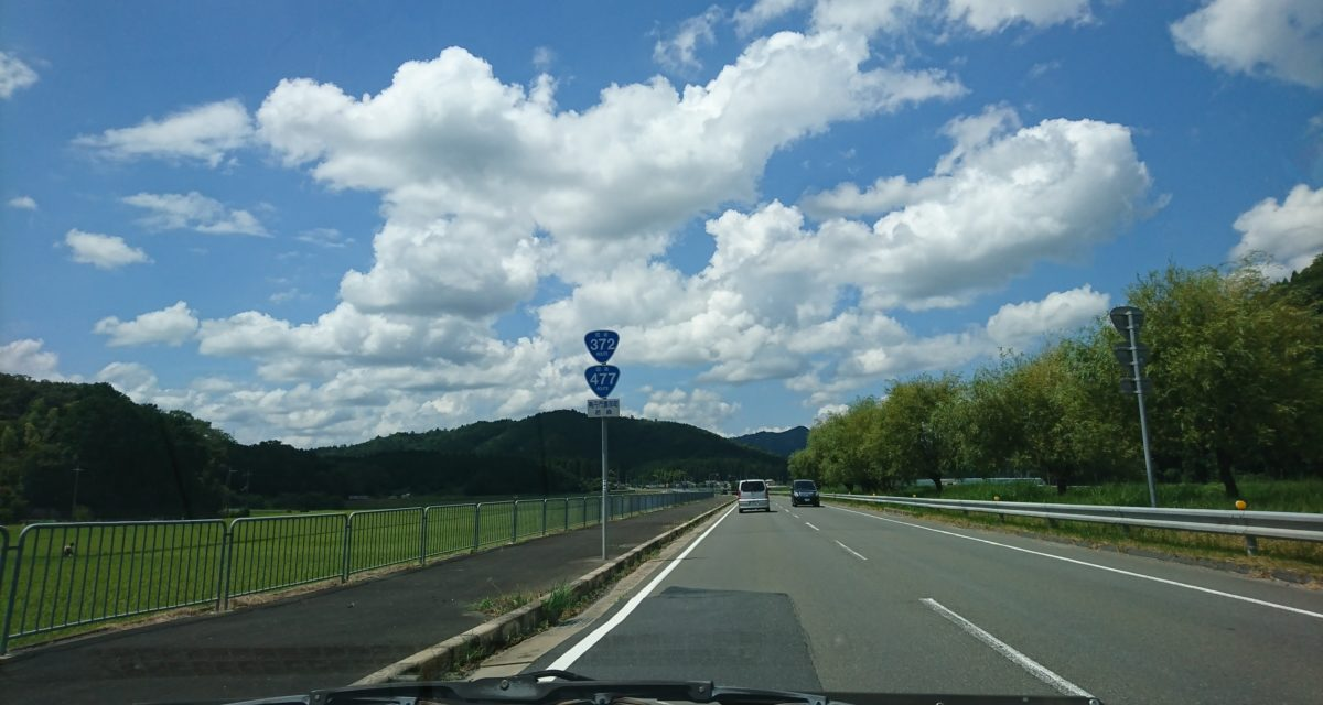 盆休 ― ラッシュを避けて姫路へと国道372号線を走る