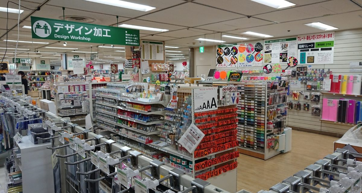 変貌 ― 在りし日の東急ハンズ江坂店を思う
