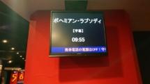 1日 ― 映画の日に「ボヘミアン・ラプソディ」を見て来ました