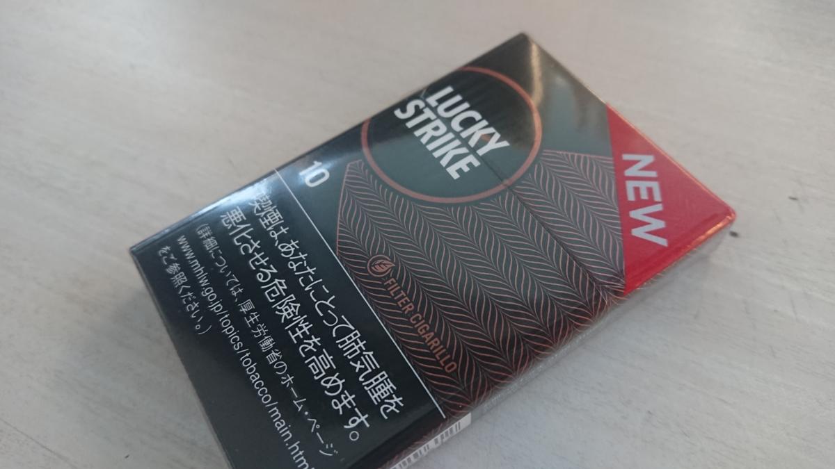 ラッキー ストライク 350 円 🚬タバコの値段【2021年版】価格一覧&値上げの目的とは?