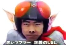 何男 ― 平成ライダー最後の劇場作品で仮面ノリダーに出会った日