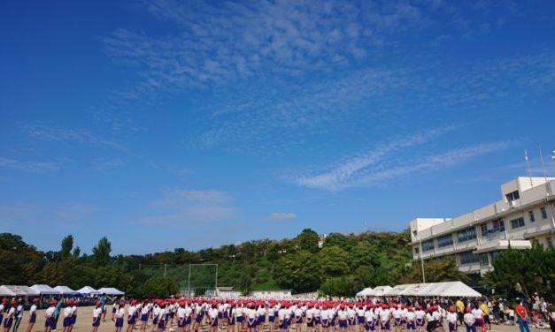 秋晴 ― 運動会の現在・過去・未来を思う