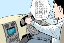 音声 ― 評判悪いアレクサ男で思い出す15年前のカーナビ音声認識