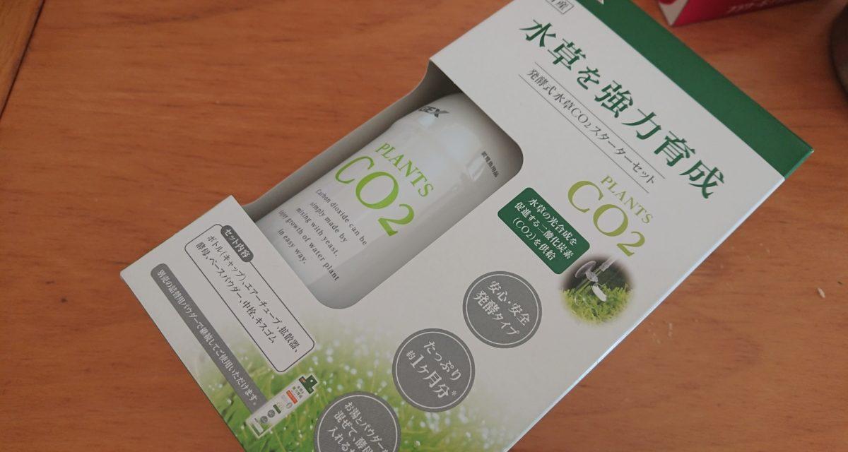 水草 ― CO2(二酸化炭素添加)はじめました