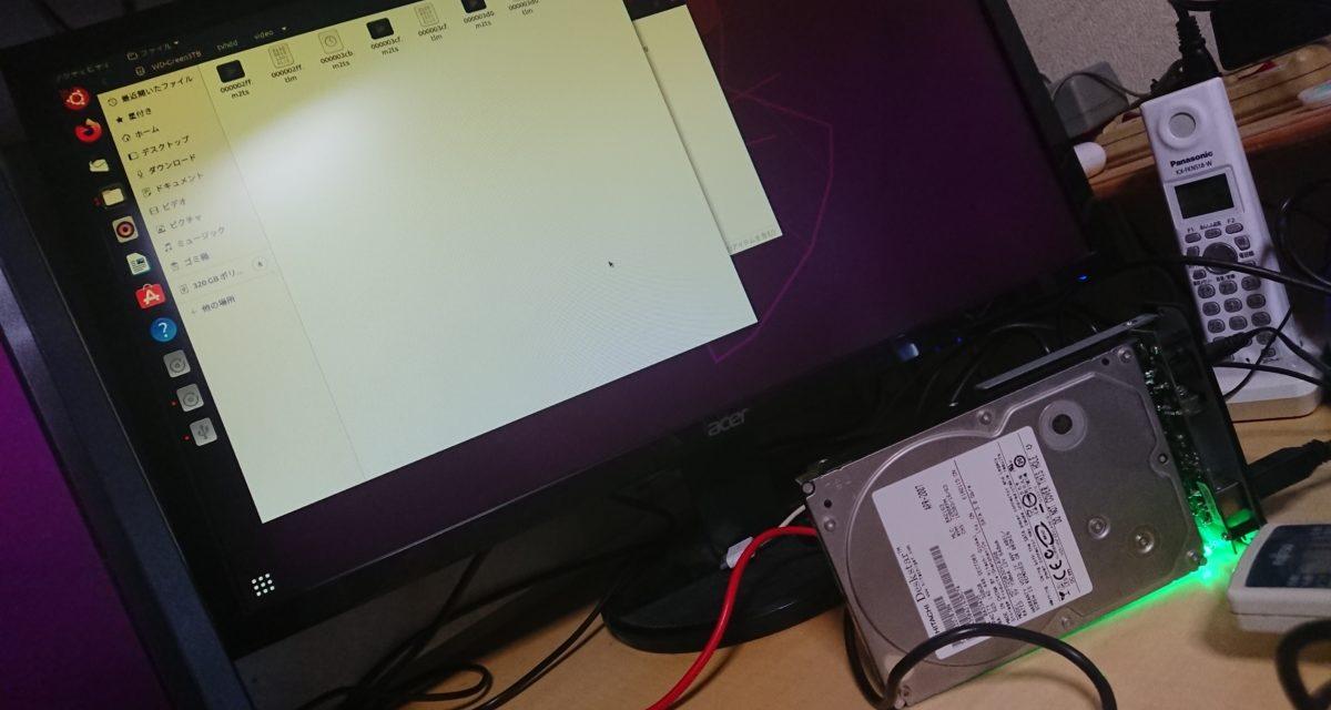換装 ― SONY Bravia Wシリーズの録画用外付けHDDのお引っ越し